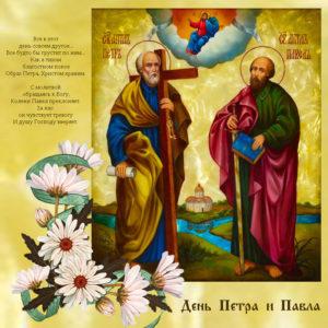 День святых Петра и Павла открытки