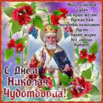 Картинки с днем святого николая чудотворца