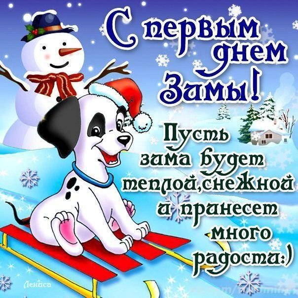 Первый день зимы открытки
