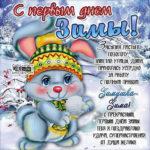 Очаровательные открытки зима
