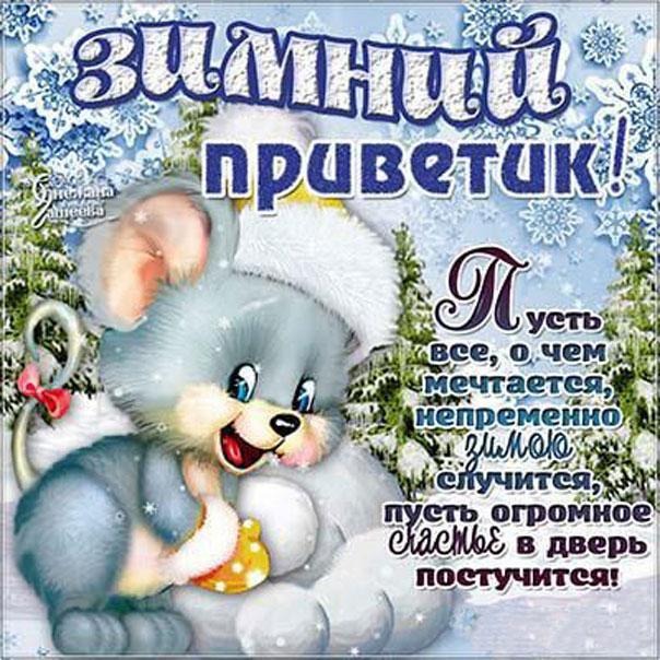 Зимний приветик открытка зима