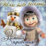 Гиф открытки улыбки зимний приветик