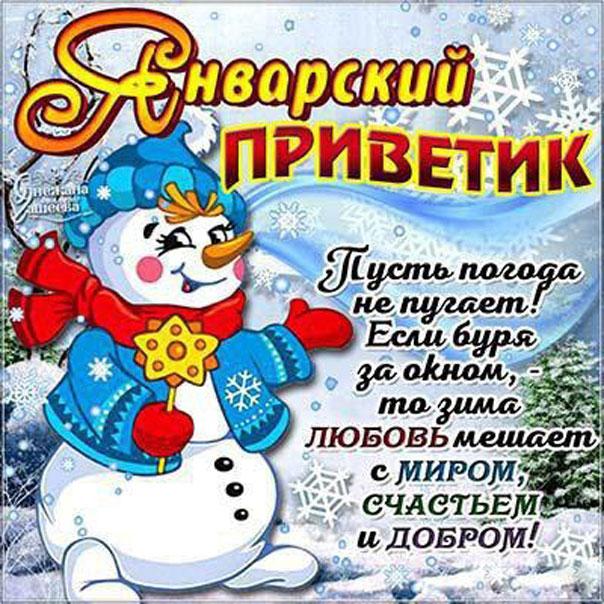 Январский приветик открытка