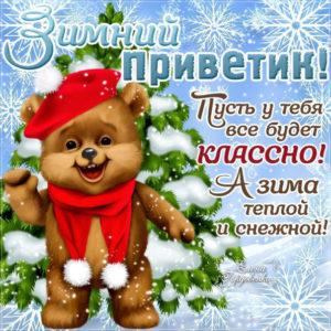В картинках зимний привет