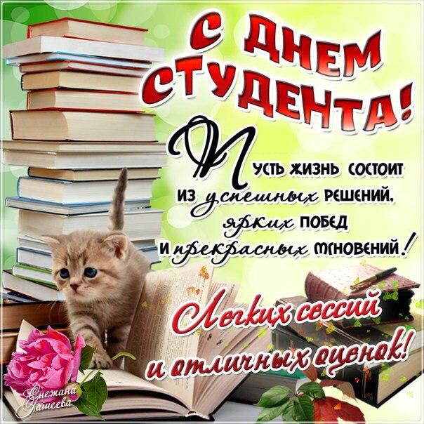 Поздравляю студент открытки на день студента