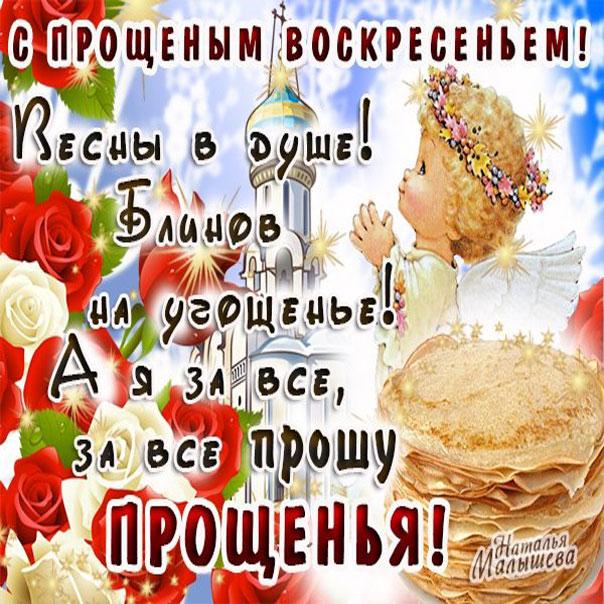 Gif чудесные открытки день прощеного воскресения