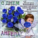 Открытки с добрым пожеланием день ангела