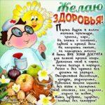 Красивая открытка здоровья желаю