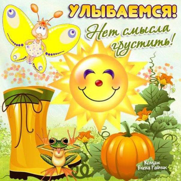 Веселая картинка осень пришла