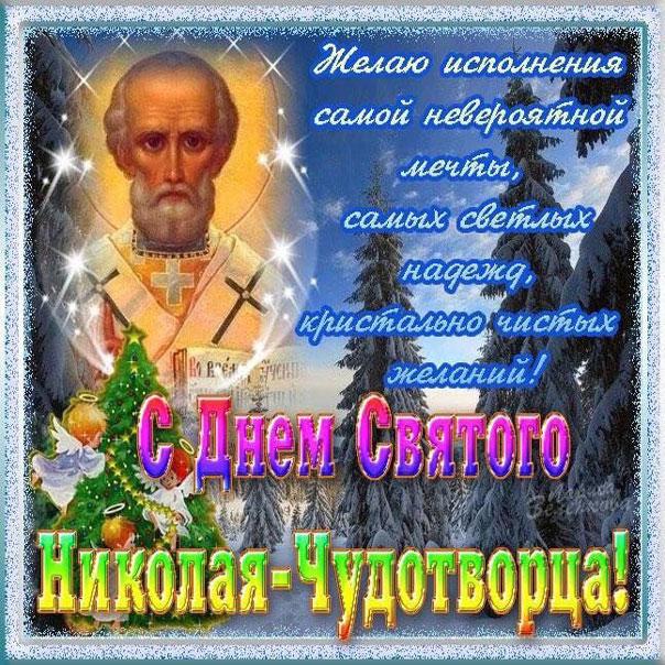 Открытки Святой Николай весной