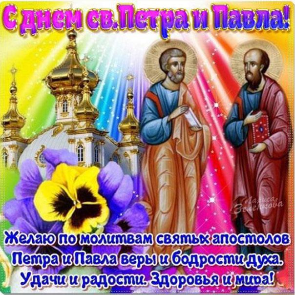 Картинки с днем св Петра и Павла с надписями