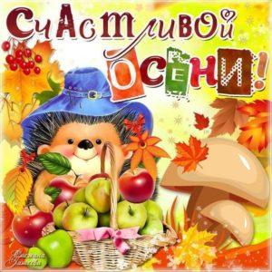 Забавная открытка осень