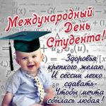 Международный день студента гиф