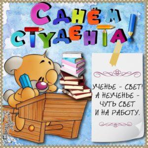 День студента веселая с прикольной надписью открытка