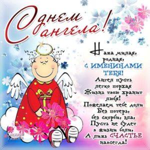 С днем Ангела девушку в открытках