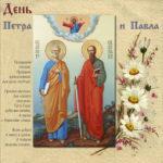 Петра и Павла день красивая открытка