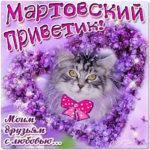 Бесплатно открытки мартовский привет