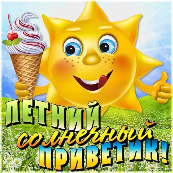 Лето солнце отдых мороженое