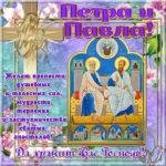 На Петра и Павла поздравление в открытках
