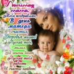 Поздравления с днем Матери