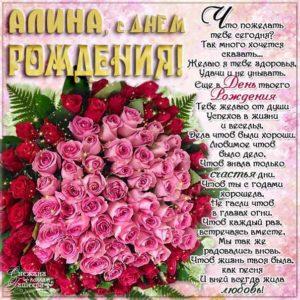 Очень красивая открытка с днем рождения Алина, букет роз, надпись стих