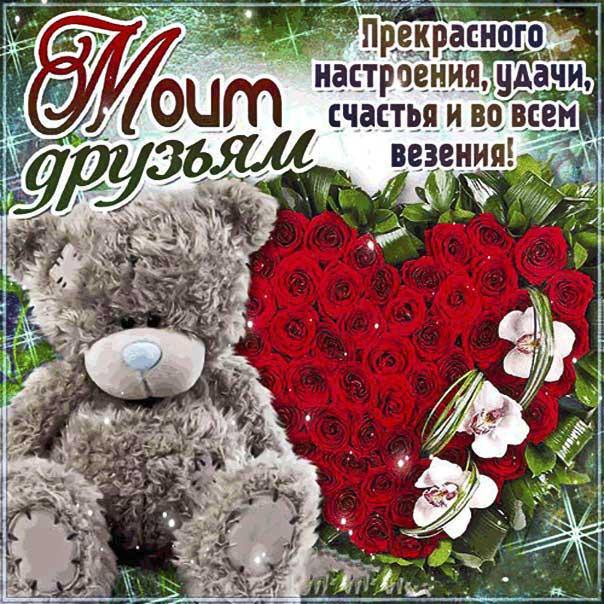 Друзьям счастья удачи пожелание картинки. Розы, мишка, мультяшка, с надписью.