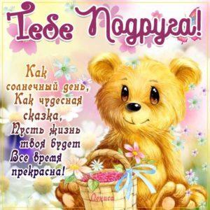 Подруге хорошие позитивные открытки