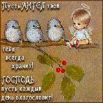 Хорошая открытка ангел хранитель