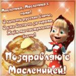 Картинки открытки Масленица