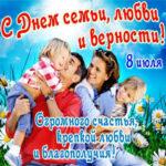 Международный день семьи открытки
