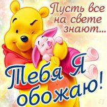 открытка для тебя