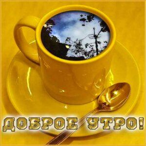 Доброе утро, чудесного утра, великолепного утра, кофе, утренний позитив, приятная картинка, желаю доброго утра