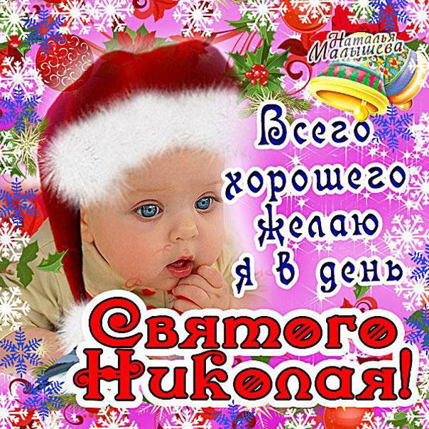 К началу дня святого Николая открытки