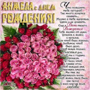 Красивые розы День рождения Анжела открытка. Надпись стих, пожелание, на телефон