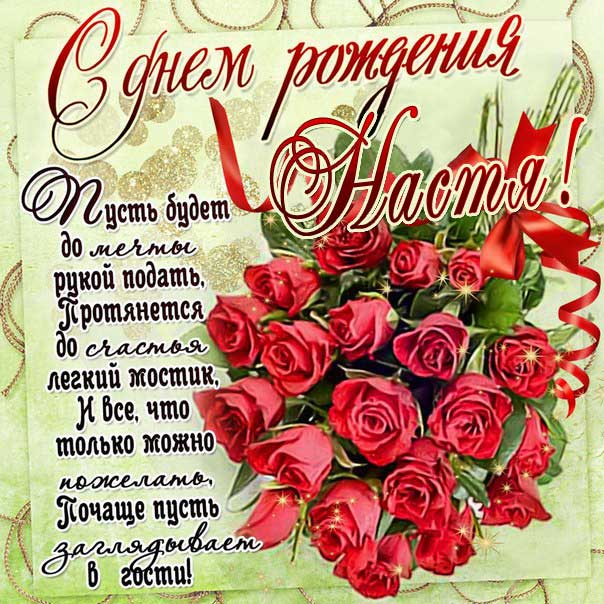 Розы Насте с днем рождения открытка