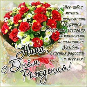С днем рождения Нина открытка с букетом роз