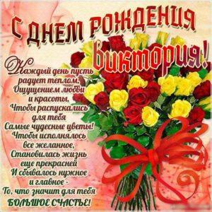 Букет роз с днем рождения Виктория