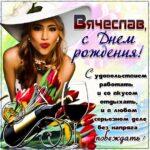 Вячеслав популярные открытки именины