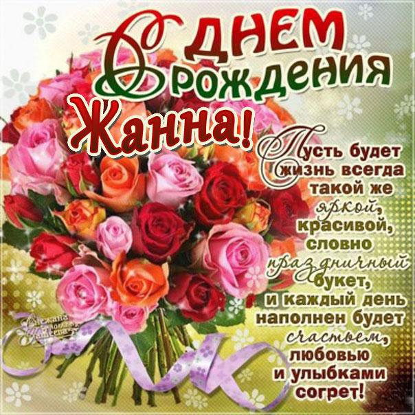 С днем рождения Жанна картинки. Букет, розы, надпись стих, с бликами.