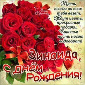 C днем рождения Зинаида открытка розы