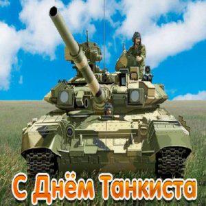 День танкиста поздравительная картинка. Танк, с надписью.