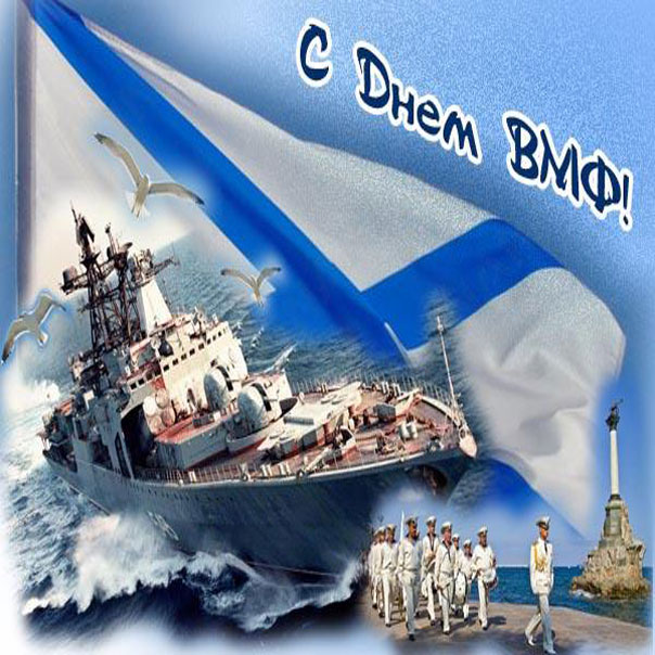 Моряки Военно-Морского Флота