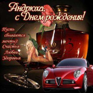 С днем рождения Андрей поздравление в картинках. Дорогая машина, деньги, девушка в бикини, стих надпись, с фразами, мерцающая.