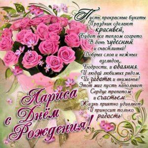 Открытка гифы с днем рождения Лариса букет розовых роз
