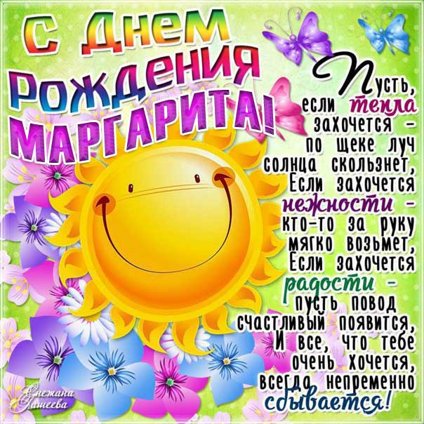 С днем рождения Маргарита открытка позитивная со словами