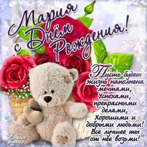 С днем рождения Мария открытка плюшевый медведь розы