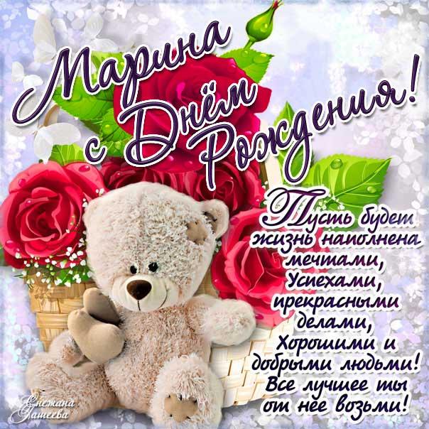 Открытка день рождения Марина плюшевый мишка розы фразы