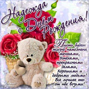 С днем рождения Надежда открытка плюшевый мишка и букет