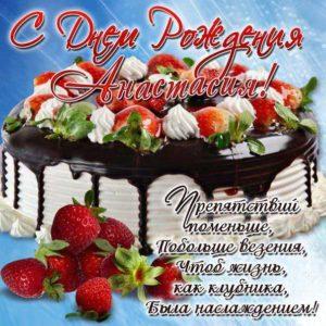 С днем рождения Настя торт открытка