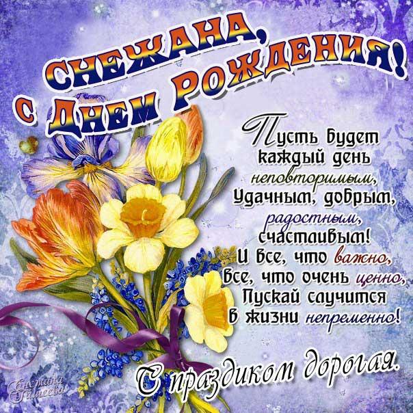 С Днем рождения Снежана картинки. Букет цветов, с надписью, стих поздравительный, мерцающие, эффекты, открытка, полевые цветы, с бликами.